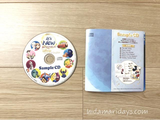 ディズニー英語システム(DWE)無料サンプルCD
