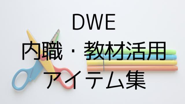 DWE内職・教材かつようアイテム集