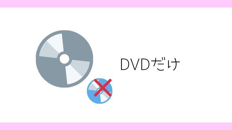 Leawo変換スタジオの選び方 DVDだけでいい