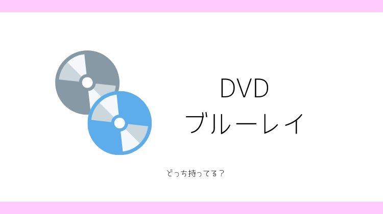 Leawo変換スタジオの選び方 DVDかブルーレイ