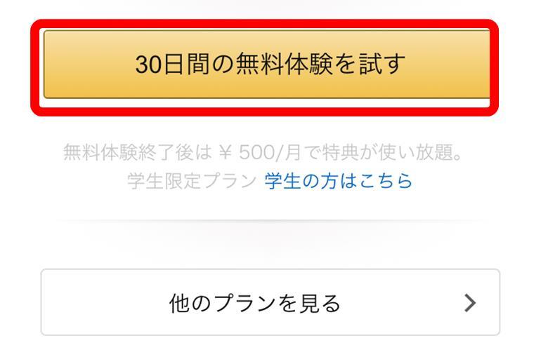 Amazonプライム登録方法