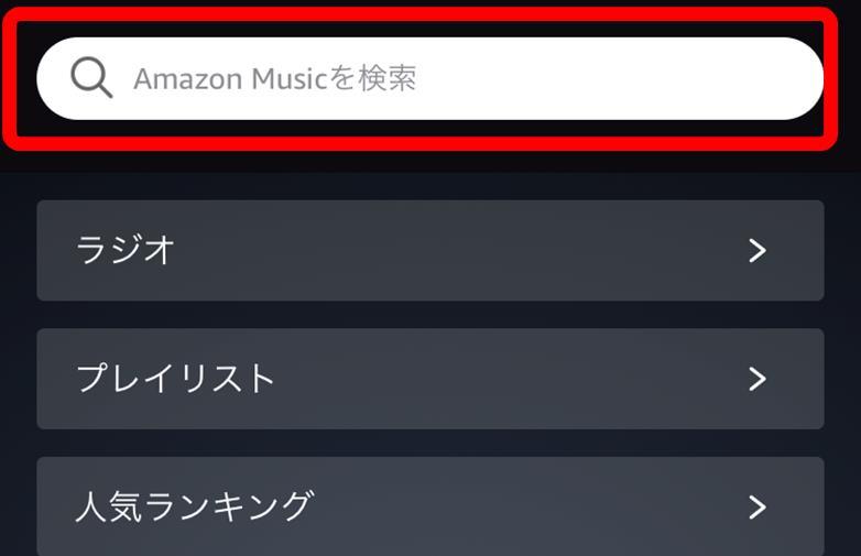 Amazon prime music( アマゾンプライムミュージック)アプリ 検索画面